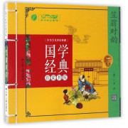 笠翁对韵/国学经典启蒙书院