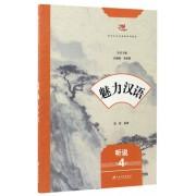 魅力汉语(听说第4册留学生汉语基础系列教材)