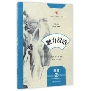 魅力汉语(综合第2册留学生汉语基础系列教材)