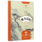 魅力汉语(听说第2册留学生汉语基础系列教材)