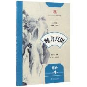 魅力汉语(综合第4册留学生汉语基础系列教材)