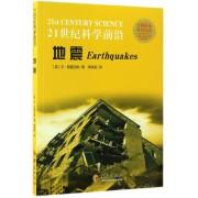 地震/21世纪科学前沿