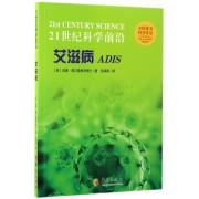 艾滋病/21世纪科学前沿