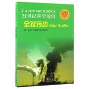 全球污染/21世纪科学前沿