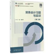 财务会计习题与实训(第2版高等职业教育在线开放课程新形态一体化规划教材)