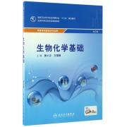 生物化学基础(供医学检验技术专业用第3版全国中等卫生职业教育教材)