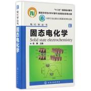 固态电化学(精)/电化学丛书