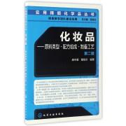 化妆品--原料类型配方组成制备工艺(第2版)/实用精细化学品丛书