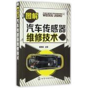 图解汽车传感器维修技术