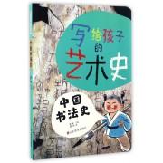 中国书法史/写给孩子的艺术史