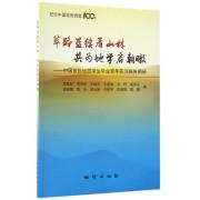 筚路蓝缕看山林共为地学启朝暾--中国首批地质学生毕业百年实习报告图册