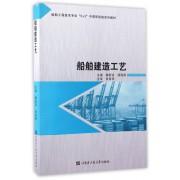 船舶建造工艺(船舶工程技术专业3+3中高职衔接系列教材)
