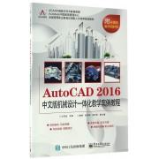AutoCAD2016中文版机械设计一体化教学案例教程(全国高等职业教育应用型人才培养规划教材)