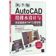 AutoCAD给排水设计与天正给排水TWT工程实践(2014中文版AutoCAD行业应用实践型教材)