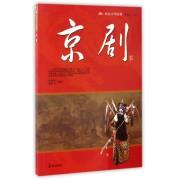 京剧/阅读中华国粹