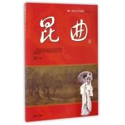 昆曲/阅读中华国粹