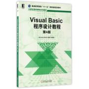 Visual Basic程序设计教程(第4版计算机基础课程系列教材普通高等教育十一五国家级规划教材)