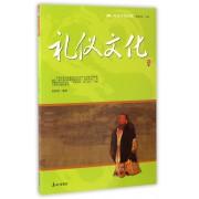 礼仪文化/阅读中华国粹