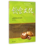 饮食文化/阅读中华国粹
