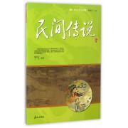 民间传说/阅读中华国粹