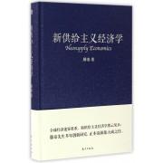 新供给主义经济学(精)