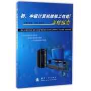初中级计算机维修工技能考核指南