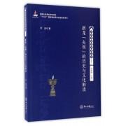 新龙夹坝的历史与文化解读/艽野东南的民族丛书