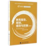 财务报告规划绩效与控制(第2版美国注册管理会计师CMA认证考试教材)