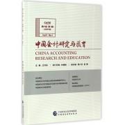 中国会计研究与教育(第9卷第1辑总第9辑)