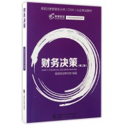 财务决策(第2版美国注册管理会计师CMA认证考试教材)