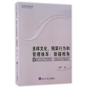 多样文化预算行为和管理效率--新疆视角/经济学研究丛书