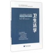 卫生法学(兰州大学医学人文系列教材)