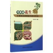 河南省花生主要病虫害图谱与综合防治