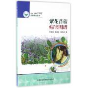 紫花苜蓿病害图谱/牧区半牧区草牧业科普系列丛书