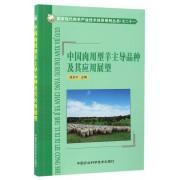 中国肉用型羊主导品种及其应用展望/国家现代肉羊产业技术体系系列丛书