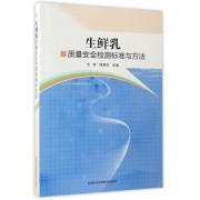 生鲜乳质量安全检测标准与方法
