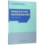 西南地区农业干旱和低温灾害防控技术研究/中国农业防灾减灾理论与实践学术专著系列