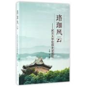 珞珈风云--武汉大学校园史迹探微