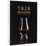 生命之水(苏格兰威士忌品鉴指南)(精)