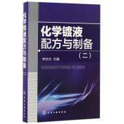 化学镀液配方与制备(2)