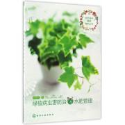 绿植病虫害防治与水肥管理/园艺花卉栽培养护丛书