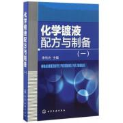 化学镀液配方与制备(1)