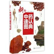 新编中药速认图典(精)
