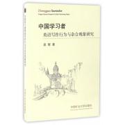 中国学习者英语写作行为与杂合现象研究