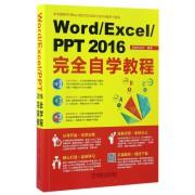 Word\Excel\PPT2016完全自学教程