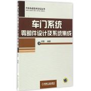 车门系统零部件设计及系统集成/汽车先进技术论坛丛书