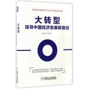 大转型(探寻中国经济发展新路径)(精)