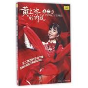 DVD王二妮黄土地的诉说北京人民大会堂演唱会