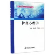 护理心理学(供高职高专护理类专业用)