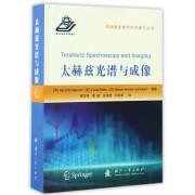 太赫兹光谱与成像/空间微波技术学术著作丛书